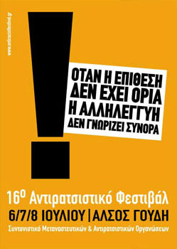 antirascism2012